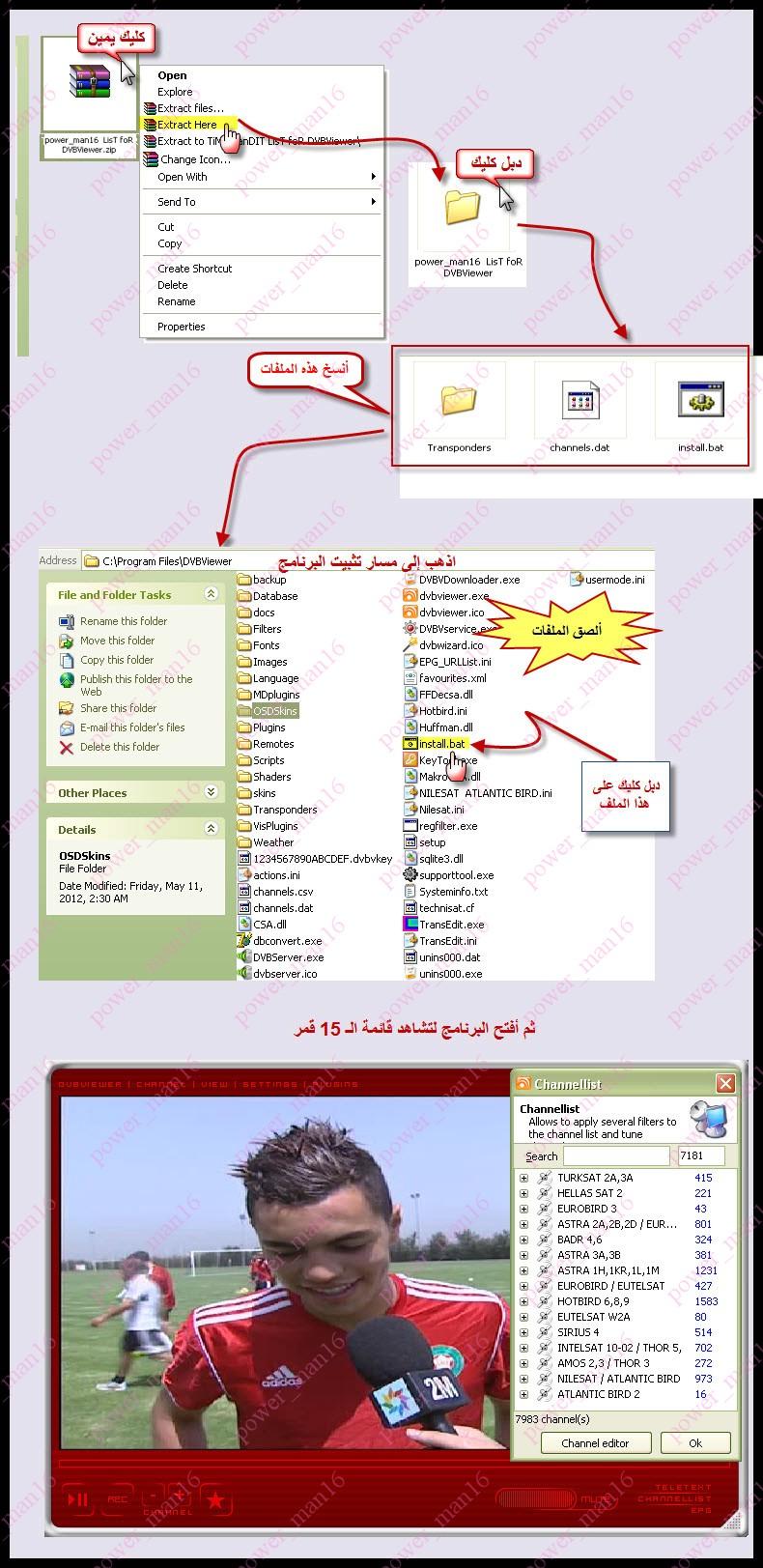 سارع وحمل ملف قنوات جديد 15 قمر لبرنامج الفيور 2013/4/19