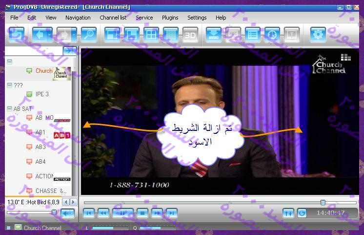 ازالة الشريط الاسود على شاشة PROGDVB