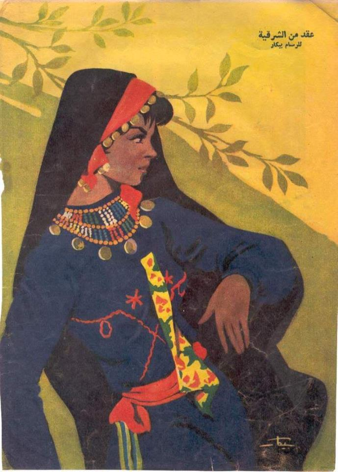 معلومات عن حسين بيكار , السيرة الذاتية حسين أمين بيكار ويكيبيديا