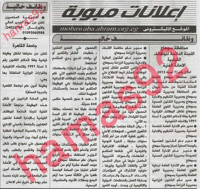 اعلانات الوظائف الخالية فى جريدة الاهرام الصادرة يوم الاربعاء 8-5-2013