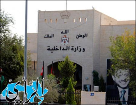 مناقلات في وزارة الداخلية