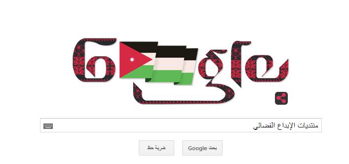صور الشعار الرسمي لعيد استقلال الاردن ال 68