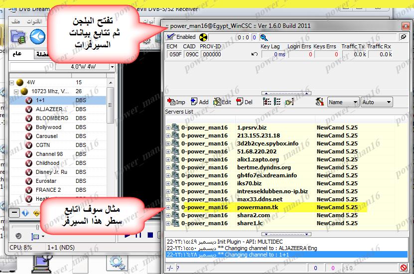 تعرف على ما هى القنوات المشفره التى تفتح بسيرفرات بلجن WinCSC أو Hadu لديك 67605845375316171274