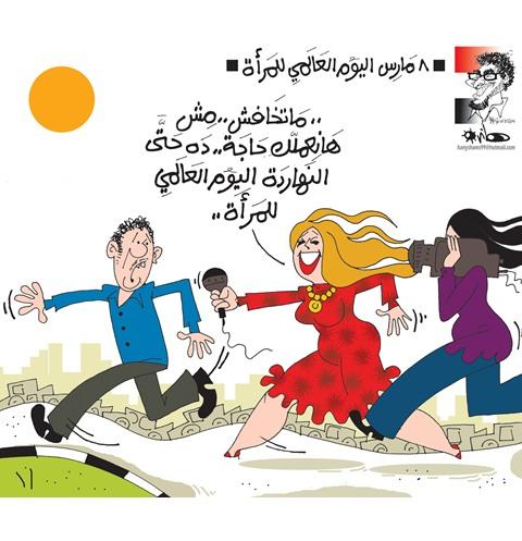 صور مضحكة عن اليوم الدولي للمرأة , كاريكاتير ساخرعن اليوم العالمي للمرأة