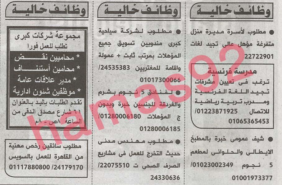 اعلانات الوظائف فى جريدة الاهرام اليوم الاثنين 20-5-2013