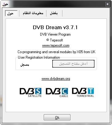 نسخة الدريم البرو 3.7.1 من إبداعى كاملة ومفعلة وجاهزة على التشغيل