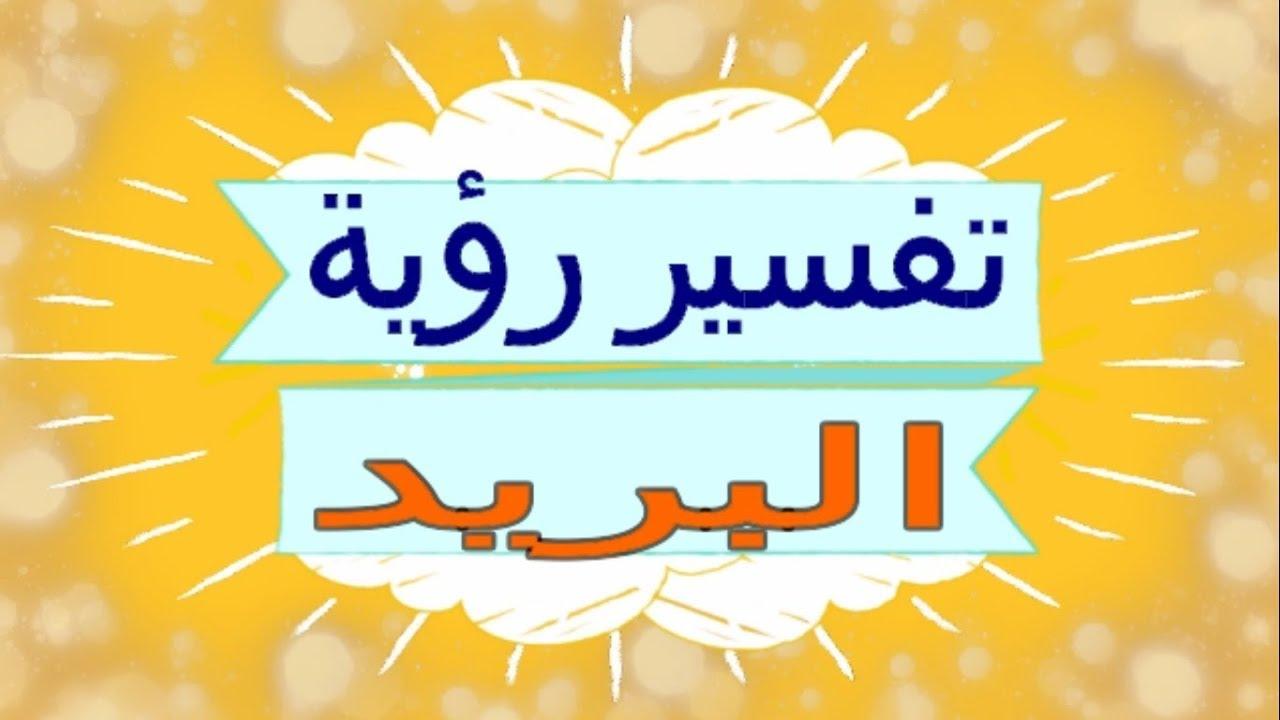 حلم و رؤيا البريد فى المنام تفسير النابلسى ابن سيرين ابن شاهين
