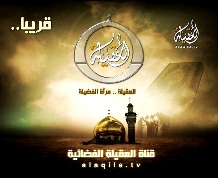 قريبا قناه العقيلة علي القمر المصري نايل سات