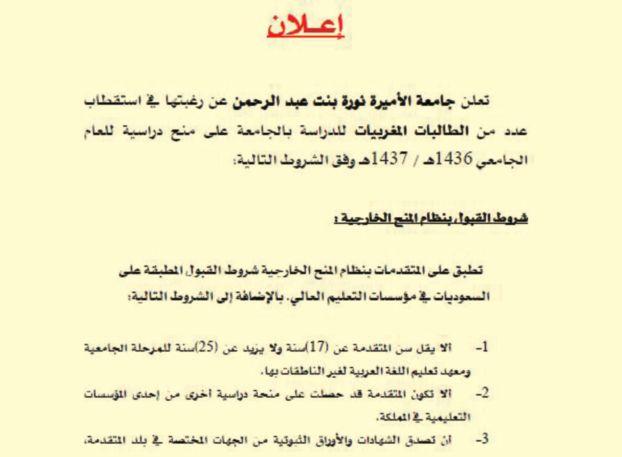 نص وتفاصيل اعلان جامعة نورة عن منح دراسية للمغربيات