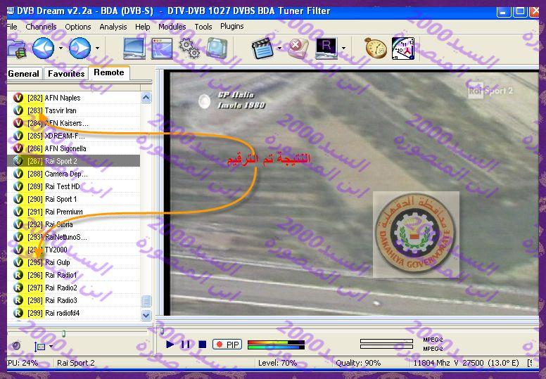 ترقيم القنوات Dream 69119108657459222533.jpg