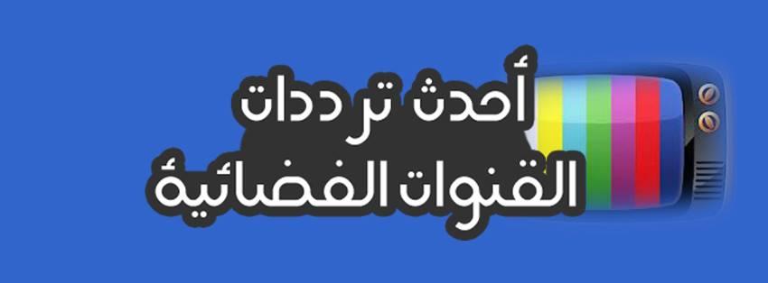 تردد قناة Aflam Tube على النايل سات لعام 2017