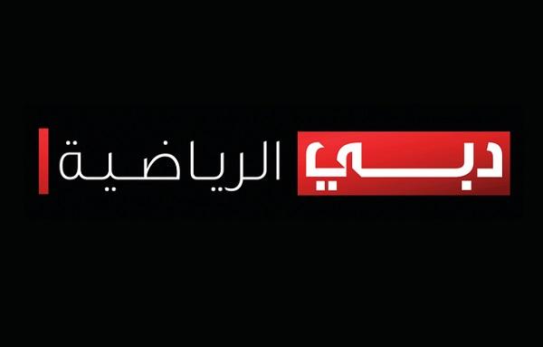 جديد قمر بدر Badr 4/5/6/ @ 26 East باقة Dubai Sports HD ومجموعة قنوات دبى الرياضية
