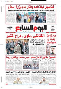 اخبار مصر اليوم الاثنين 30/4/2012 - اخبار الصحافة المصرية اليوم 30/4/2012