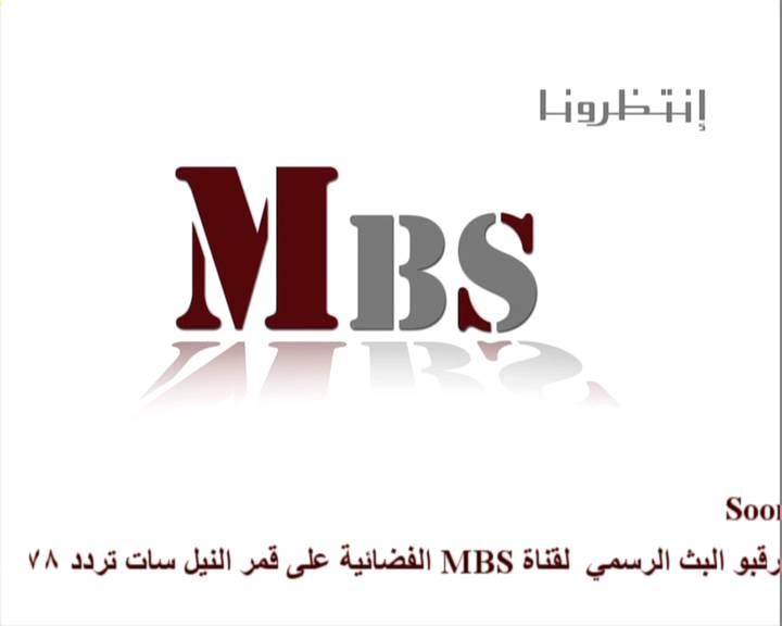 تردد قناة MBS على النيل سات , ترددات النيل سات 2012