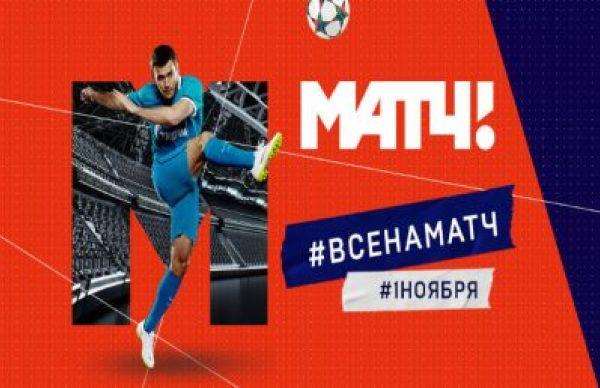 تردد قنوات MATCH TV الروسية الرياضية ضمن باقة NTV Plus