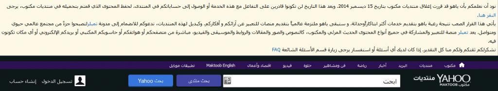 إغلاق منتديات مكتوب في 15 ديسمبر 2014 , ياهو قررت إغلاق منتديات مكتوب