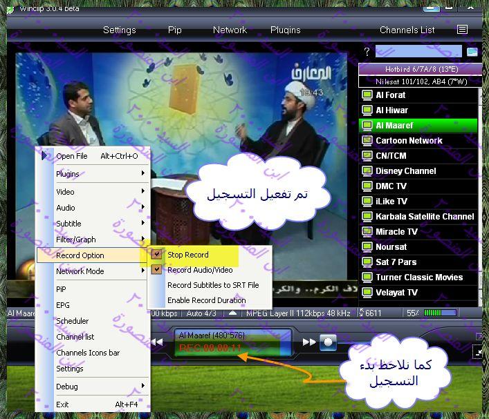 طريقة التسجيل والمشاهدة WinClip 71203220593274757005.jpg