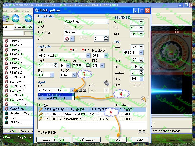 تغير المعلق برنامج Dvbdream 71230674974753091176.jpg