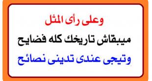 حكم وامثال شعبية مصرية وعربية مشهورة بين الناس