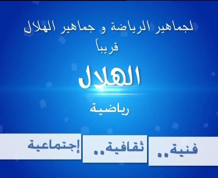 تردد قناة Al hilal tv