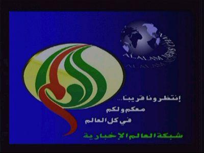 قناة Al Alam على القمر Eutelsat 3C @ 3.1° East