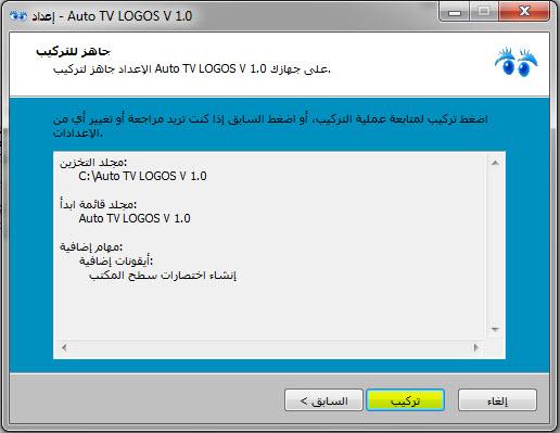 ���� ������� ������ Auto TV LOGOS V 1.0 �� ����� ������ ����� ���� ���� ������� �����