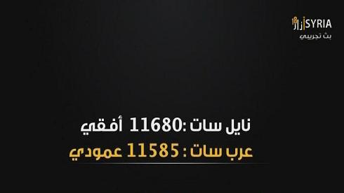 جديد عرب سات قناه Syria 18th March تردد قناة Syria 18th March الجديد على عرب سات 2013