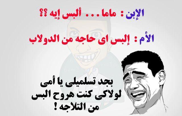 نكت محششين مصورة للفيس بوك 2018 , صور نكت محششين تموت من الضحك مصرية اردنية عراقية 2018