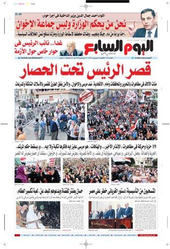اخبار مصر اليوم الاربعاء 5/12/2012 , اخر اخبار الصحف المصرية اليوم الاربعاء 5/12/2012