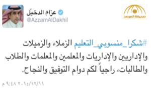 شاهد - الدكتور عزام الدخيل يودع التعليم بتغريدة