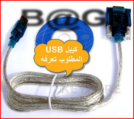 ��� ������� ������ ���� usb ���� ��� ������ ������ ���� ���������� ������� ������ ,����� rs232 cable