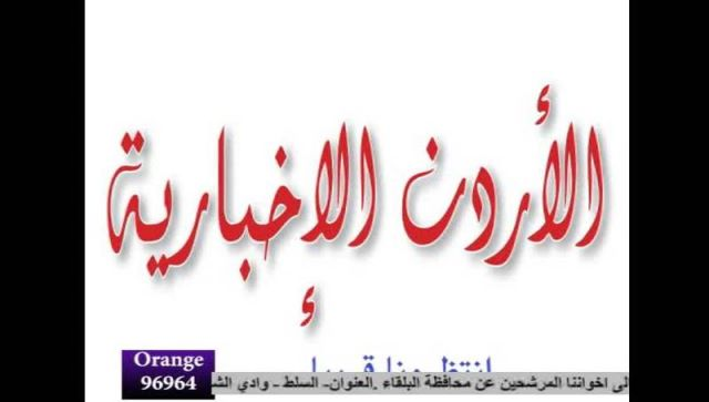 ���� ���� Al Ordon Alakhbaria