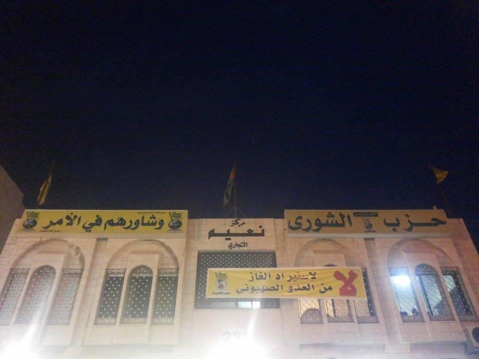 حزب الشورى الاسلامي يرفض اتفاقية الغاز مع اسرائيل