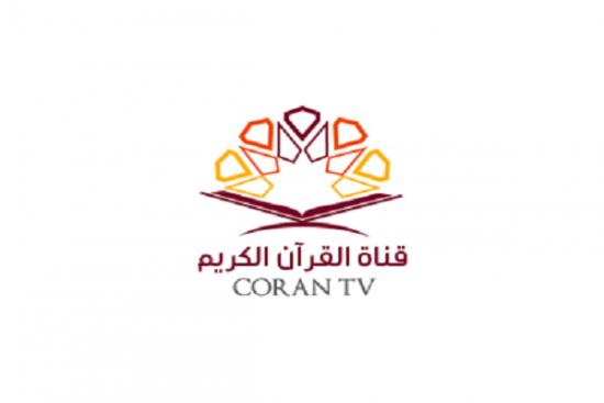 ���� ���� Quran TV ��� ������ ��� ���� 2016 , ������ ������ ����� ������ ����