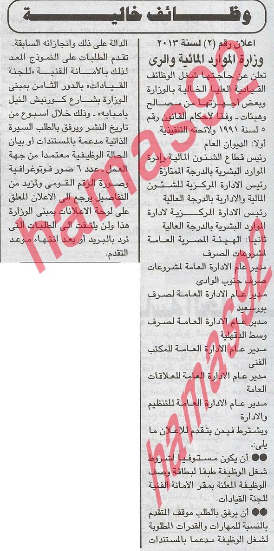 اعلانات الوظائف فى جريدة الجمهورية الصادرة يوم الاثنين 22-4-2013