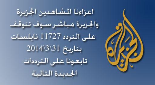 الجزيرة مباشر على نايل سات بعد التوقف 31 مارس 2014 , التردد الجديد لقناة الجزيرة الاخبارية 31-3-2014