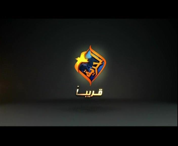 قناه الحرية تردد قناة Al Horreya TV الجديد على نيل سات 2013