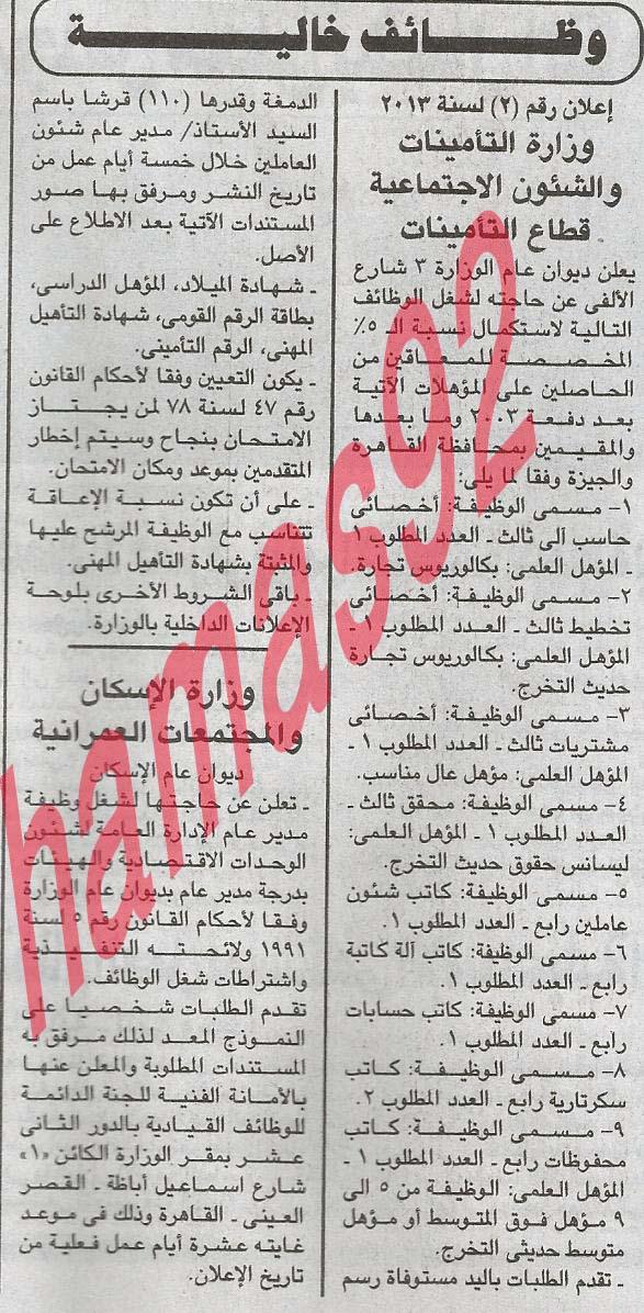 اعلانات الوظائف فى جريدة الجمهورية الصادرة يوم الاثنين 29-4-2013