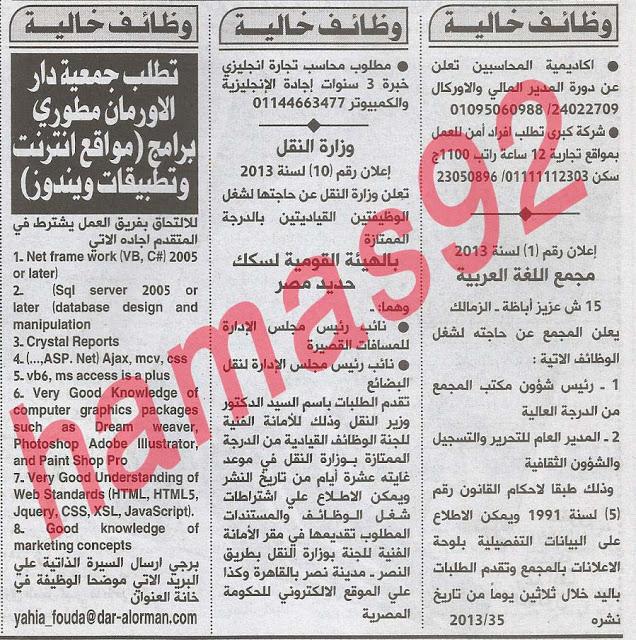 اعلانات الوظائف فى جريدة الاهرام الصادرة يوم الاربعاء 1-5-2013