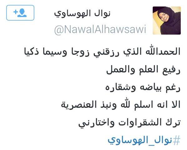 نوال الهوساوي سأقاضي المتطاولين بعد تعرضها لهجوم عنصري