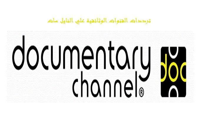 تردد القنوات الوثائقية علي النايل سات , Frequencies documentary channels