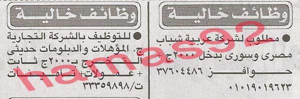 اعلانات الوظائف فى جريدة الاخبار الصادرة يوم الاثنين 29-4-2013