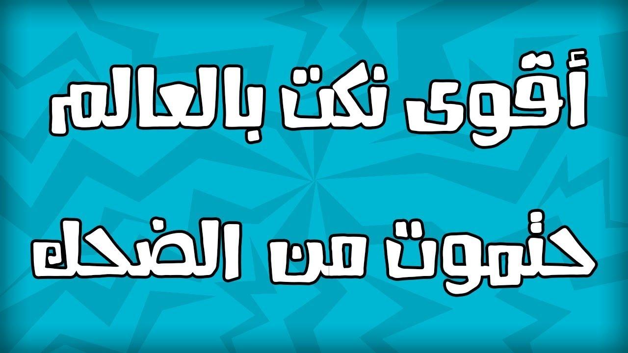 نكت عربية مضحكة نكت مصرية وأردنية