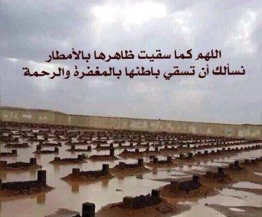 رمزيات ادعية للاموات عند المطر , خلفيات دعاء المطر للمتوفي