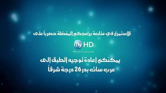 قناة MBC3 HD على Eutelsat 7 تعلن عن إستمرار بثها فقط ضمن باقة My-HD على بدر سات