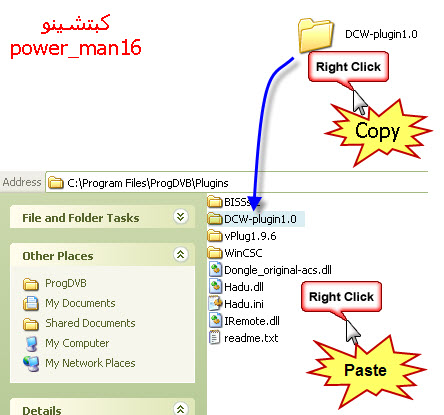 شرح عدة طرق لإضافة أسطر الشفرات والمفاتيح لفتح المشفرات ببرامج العرض