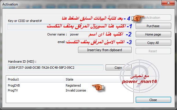 أحدث نسخه ProgDVB7.08.5Pro مع شرح طريقة مجربه لتفعيل كل نسخ البروج الجديده وبدون كراك 76955007024765542297.jpg