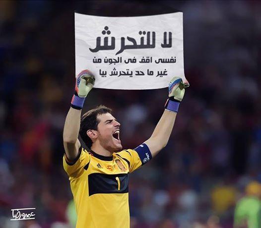 صور مضحكة عن خروج اسبانيا من كاس العالم 2014