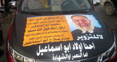 اخبار قضية حازم صلاح ابو اسماعيل اليوم الاثنين 23/4/2012