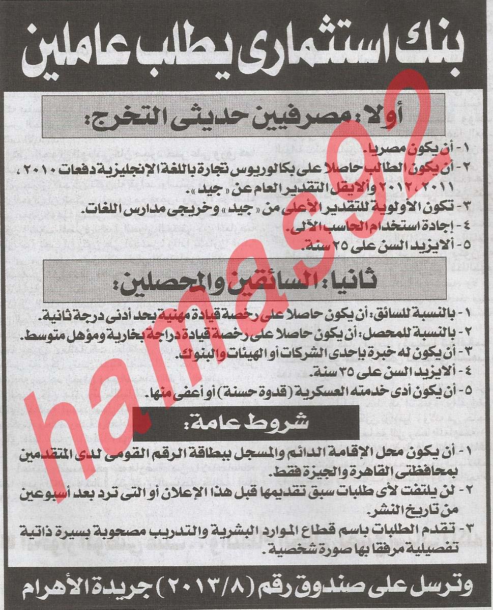 وظائف خالية جريدة الاهرام فى مصر الاثنين 1/4/2013